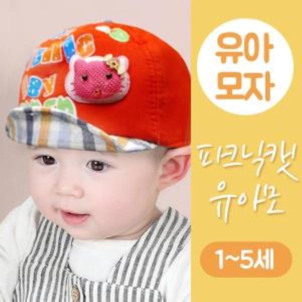유아 아기 아동 모자 스냅백 플랩 피크닉유아모
