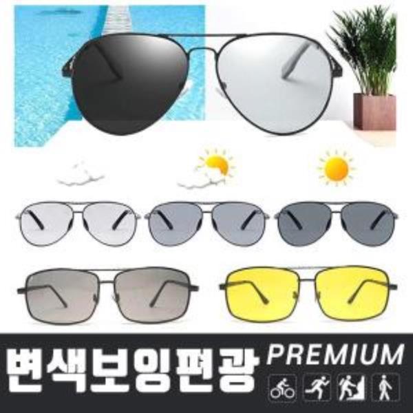 남성 스포츠 미러 선글라스 변색 편광 렌즈 보잉