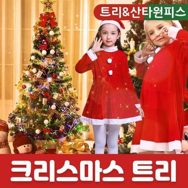 크리스마스 트리 산타원피스 산타모자 세트 장식 소품