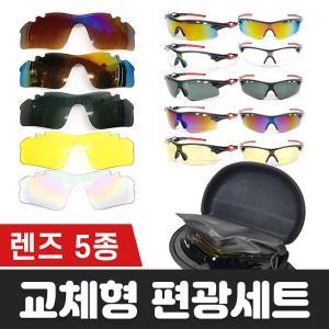 교체형 렌즈 5종 편광 스포츠 고글 선글라스 세트편광