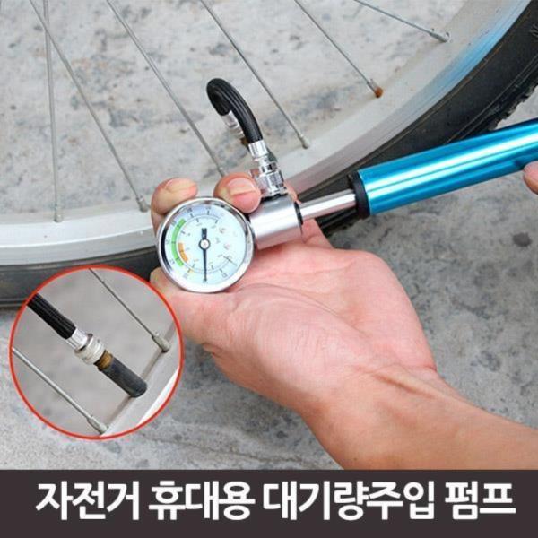 자전거 휴대용 대기량주입 펌프