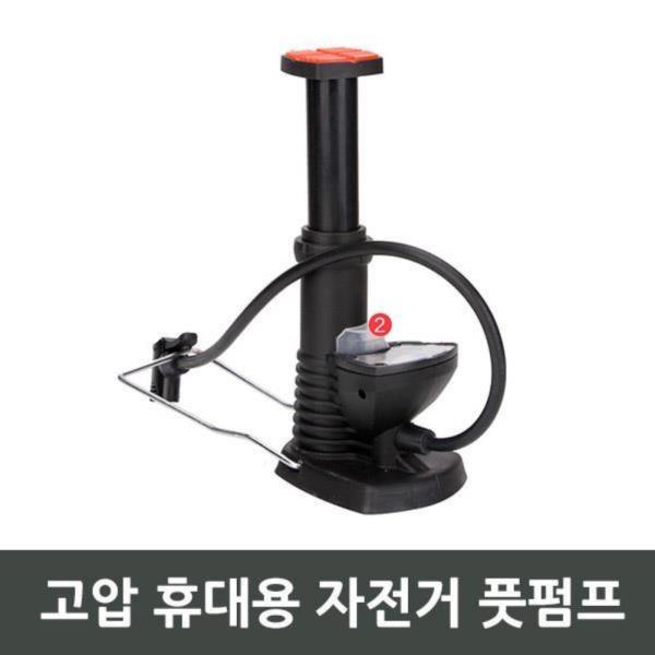 고압 휴대용 자전거 풋펌프