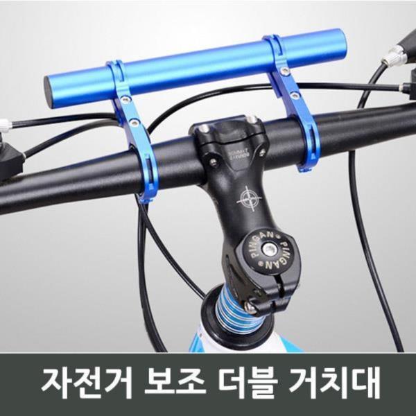 자전거 보조 더블 거치대
