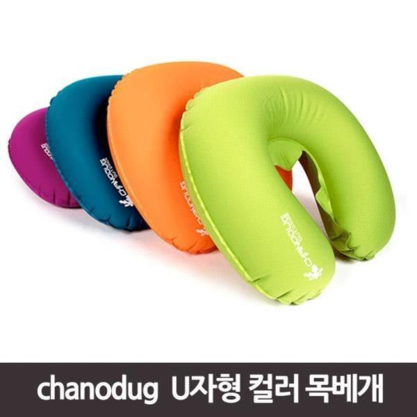 chanodug U자형 컬러 목베개