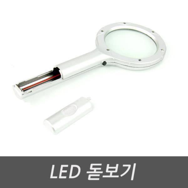 LED 돋보기