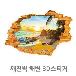 깨진벽 해변 3D스티커