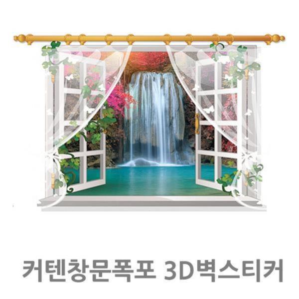 커텐창문 폭포 3D벽스티커