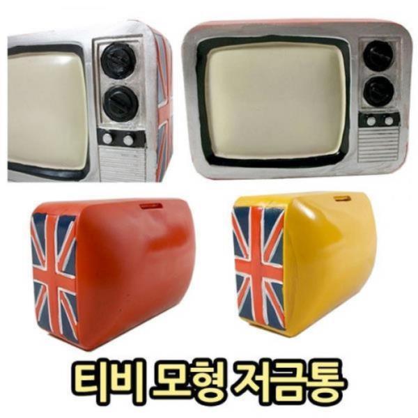티비 모형 저금통