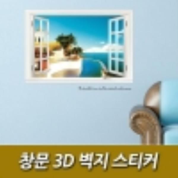 창문 3D 벽지 스티커