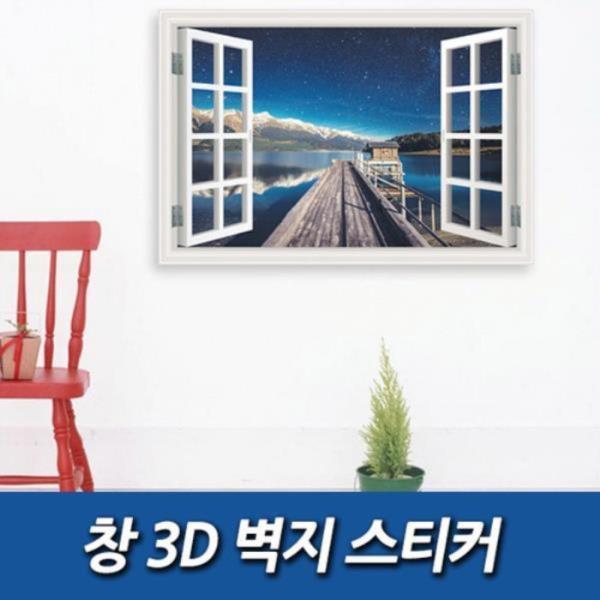 창 3D 벽지 스티커