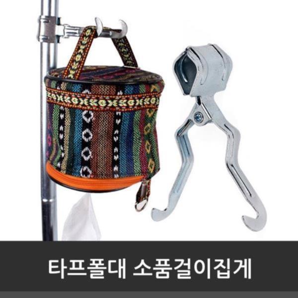 타프폴대 소품걸이