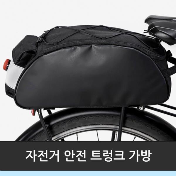 자전거 안전 트렁크 가방