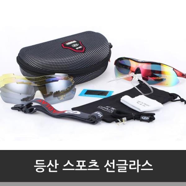 등산 스포츠 선글라스