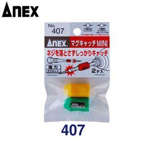 공구 강력 자성발생기 자화기 마그네틱캐치