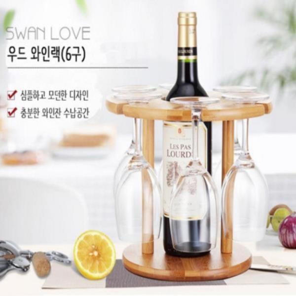 우드 와인렉 와인잔걸이