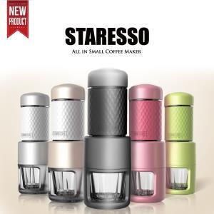 스타레소2 셀프 에스프레소 커피메이커 [STARESSO2]