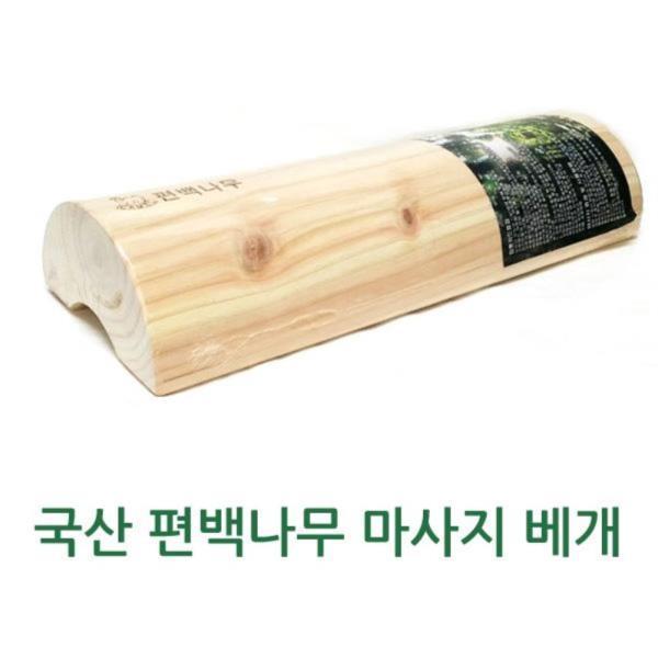 국내산 편백나무 마사지 베개 1개