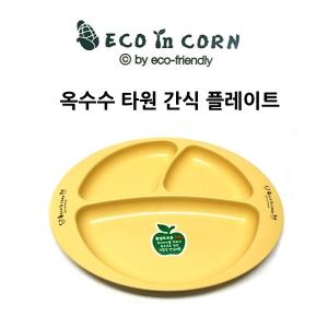 에코인콘 타원 간식플레이트 1개