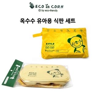 에코인콘 유아용 식판세트 1개