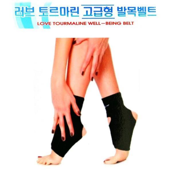 국산 토르마린 발열 발목 벨트 1p