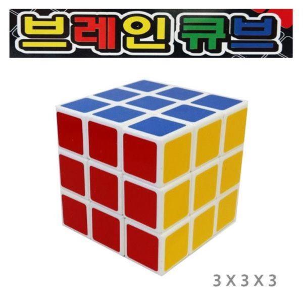 333 브레인 큐브 1개