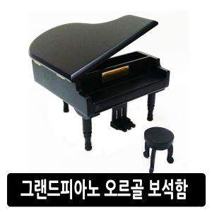 그랜드피아노 오르골 보석함