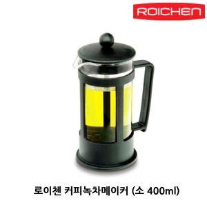로이첸 커피녹차메이커 소 400ml