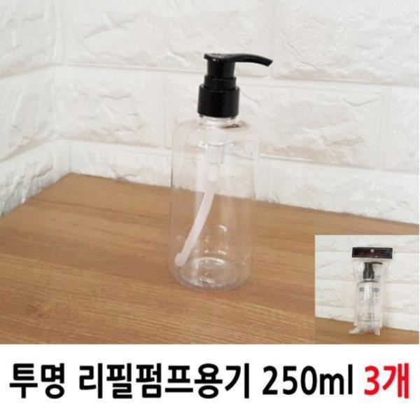 투명 리필펌프용기 250ml 3개
