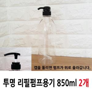 투명 리필펌프용기 850ml 2개