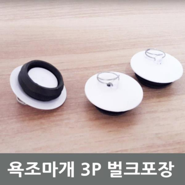 욕조마개 3P 벌크포장