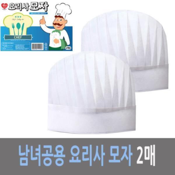 하니 조리용 남녀공용 요리사 모자 2매입