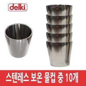DK 스텐레스 두꺼운 음식점 급식 보온 물컵 중형 10개