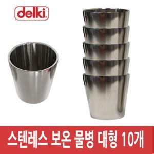 DK 스텐레스 두꺼운 음식점 급식 보온 물컵 대형 10개
