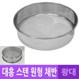 DH 국산 스텐 원형 고리 채반 채망 왕대