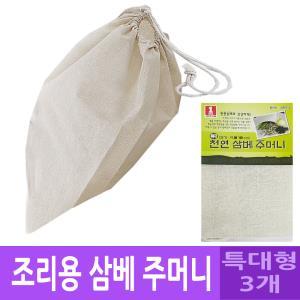 천연 삼베 육수망 주머니 특대형 3개 35X50