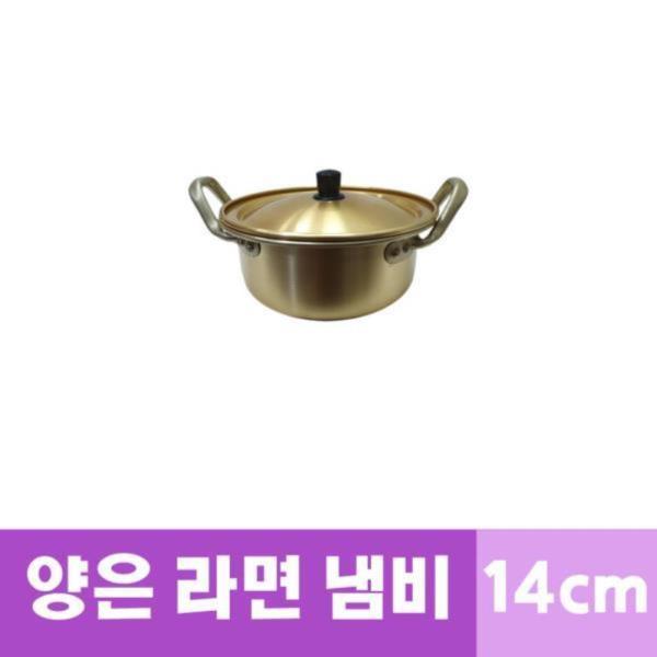 쉐프랜드 양수 황냄비 양은냄비 라면냄비 14cm
