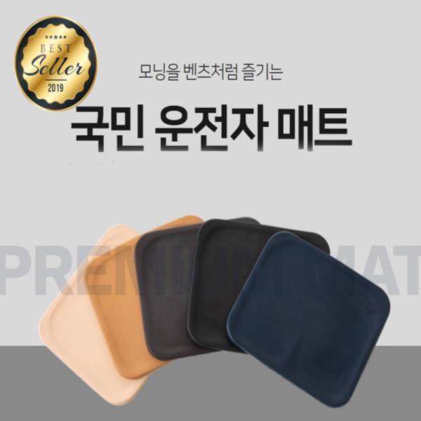 국민운전자방석 5color 미끄럼방지 모든차종가능