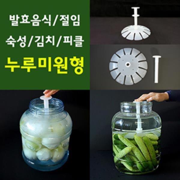 절임/발효/김치/ 누루미 원형