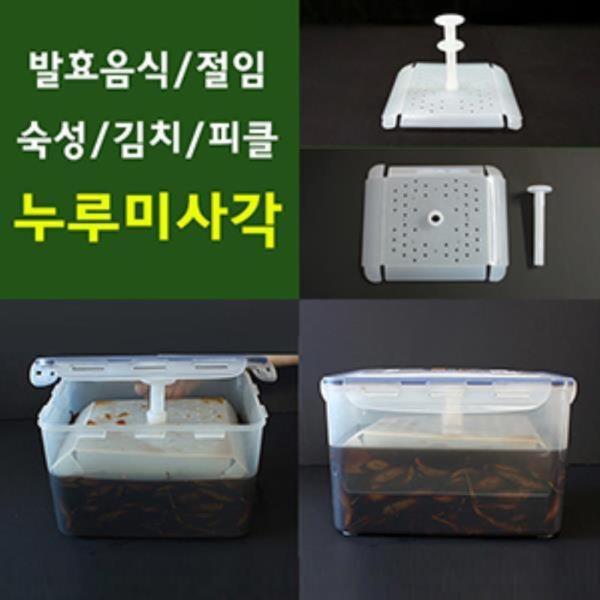 절임/숙성/발효/김치/누루미 사각