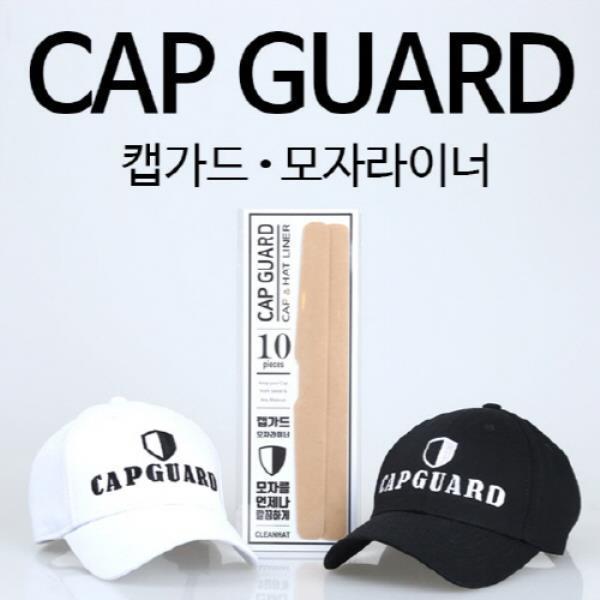 캡가드 골프모자 화장품묻음방지패드 (1세트10개입)