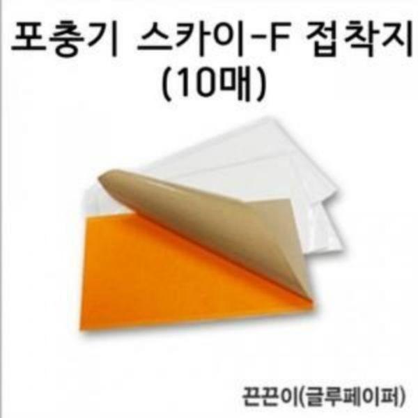 스카이F(접착지)10매- 포충기 끈끈이