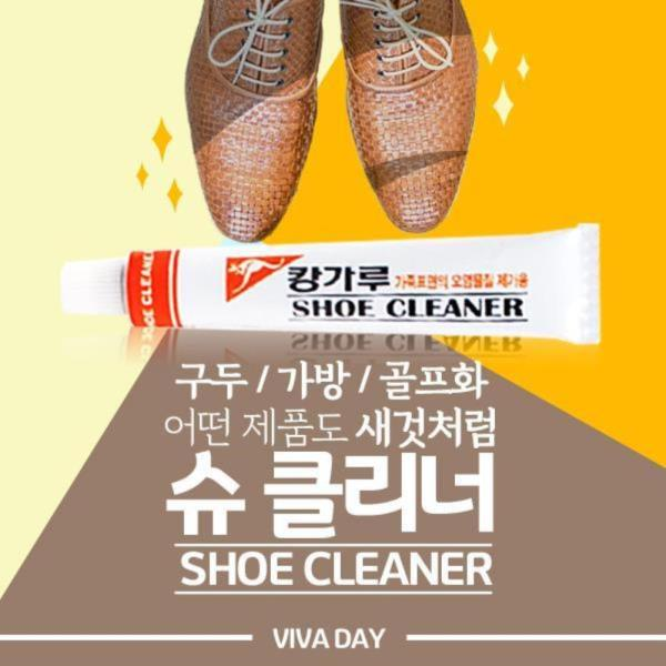 슈클리너 - 신발/가방 등 표면 오염물질 제거용