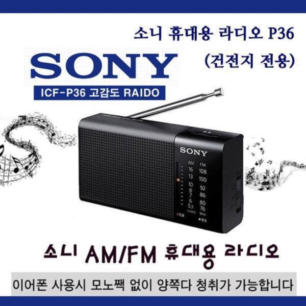 BN FM AM 수신 외장스피커 소니 ICF-P36  라디오