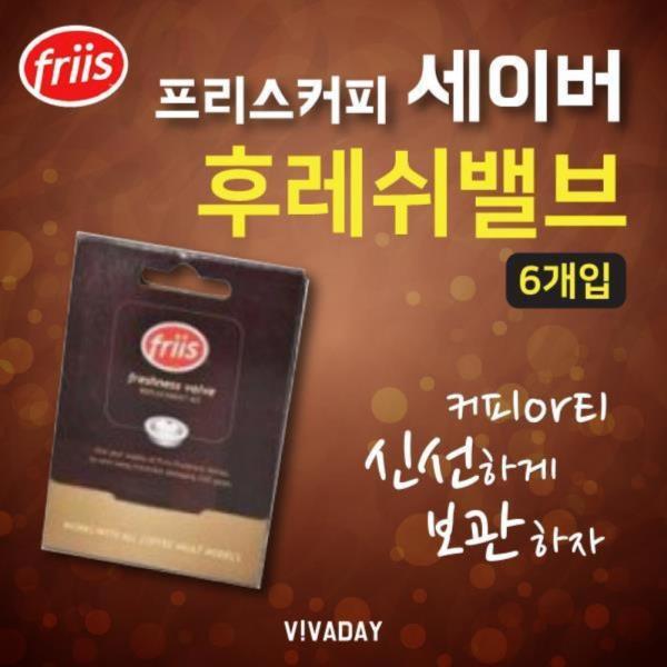 프리스 커피 세이버 후레쉬밸브 6개입