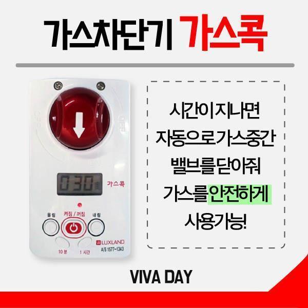 한국가스공사 가스차단기 가스콕 GD-1029