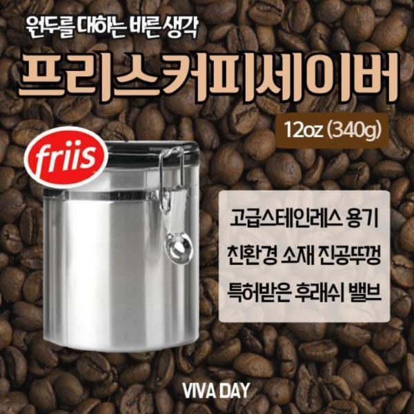 홈카페할때도 프리스 커피 세이버 340g