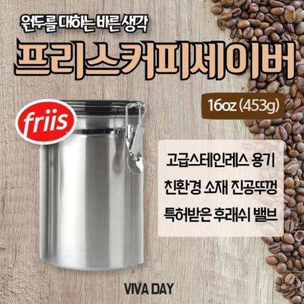 커피보관용기는 프리스 커피 세이버 16oz(453g)