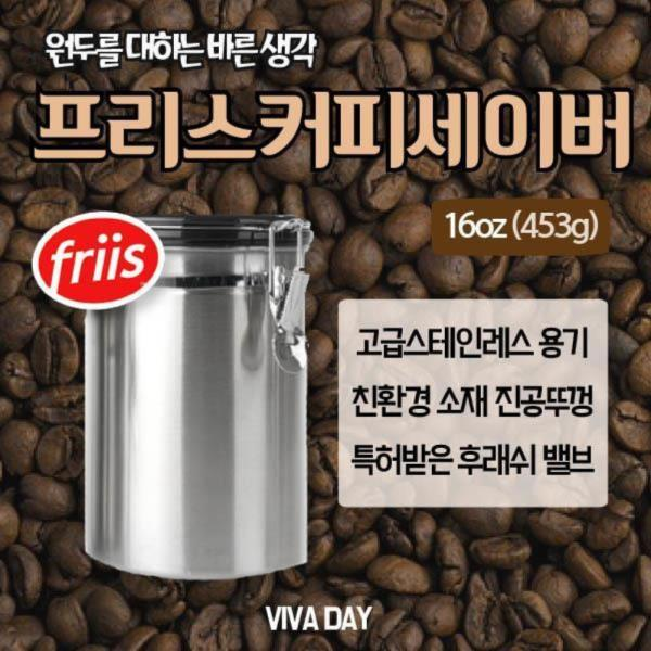 홈카페 할때도 프리스 커피 세이버 16oz(453g)