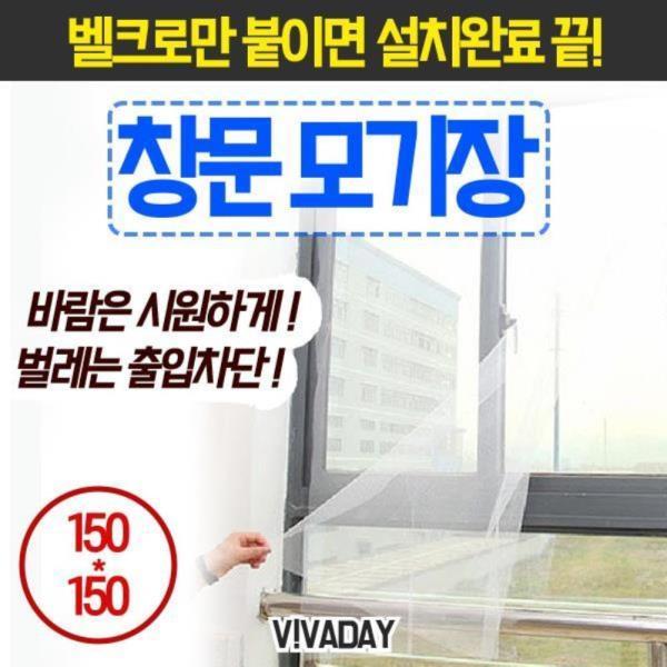 창문모기장 벌레출입차단 150X150