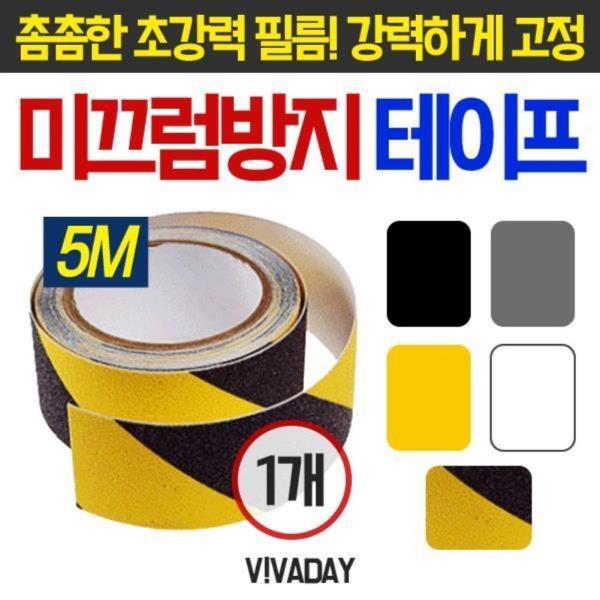 MY 미끄럼방지테이프 5미터 논슬립테이프 - 1개